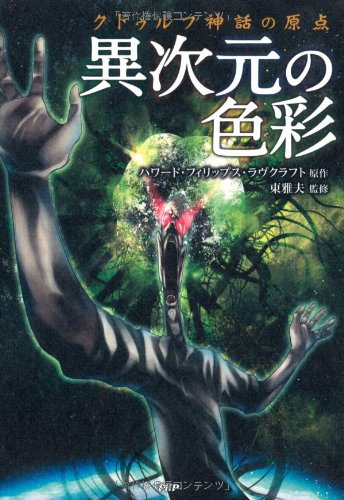 The Colour Out of Space / Cthulhu Mythos Japan Comic