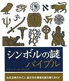 シンボルの謎バイブル (GAIA BOOKS)