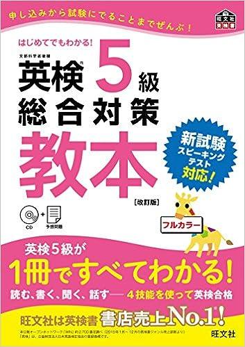 CD付】英検5級総合対策教本 改訂...