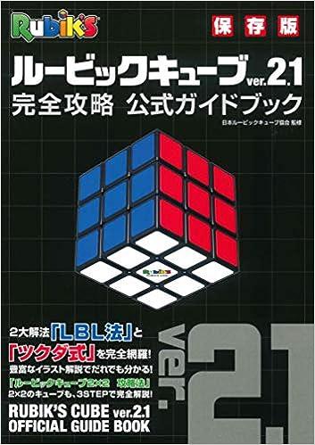 ルービックキューブver21 完全攻略 公式ガイドブック 日本ルービック