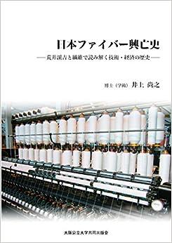 日本ファイバー興亡史