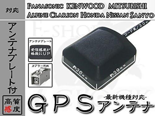 MDV-Z700W 対応 ケンウッド 汎用 GPSアンテナ + GPSプレート セット 【低価格なのに高感度】