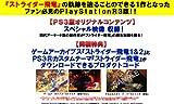 Strider Hiryu [Japan Import]