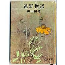Tono Monogatari [Japanese Edition]