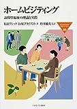 img - for Ho  mu bijitingu : Ho  mongata fukushi no riron to jissai book / textbook / text book