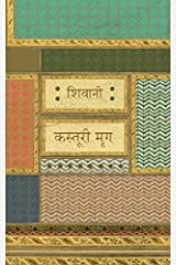 Kasturi Mrig (Hindi Edition) Kindle Edition