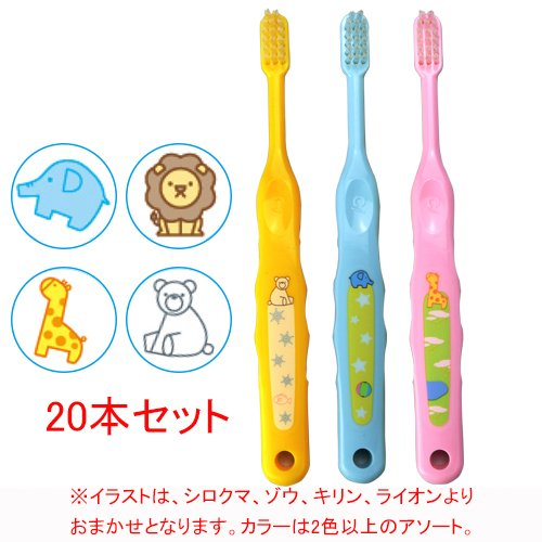 Ci Medical Name Toothbrush 503 (babies and elementary school student) 20 Count (Soft) (Made in Japan)