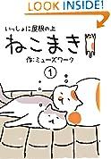 nekomaki1 Japanese