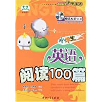 小學生快樂英語閱讀100篇