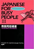 Japanese for Busy People, Association for Japanese-Language Staff, 4770023065