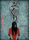 ぞくり。 怪談夜話~七人の呪われた少女たち~ [DVD]