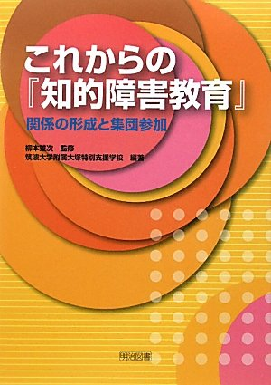 Download Korekara no chiteki shōgai kyōiku : kankei no keisei to shūdan sanka PDF