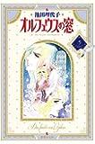 オルフェウスの窓 5 (集英社文庫―コミック版)