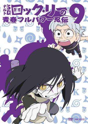 Rock Lee No Seishun Full Power Nin-Den - Vol.9 [Japan LTD DVD] ANSB-6509