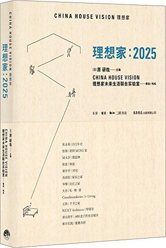 Read Online 理想家--2025 pdf epub
