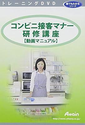 Amazon | コンビニ接客マナー研修講座 動画マニュアル | 生活・実用 ...