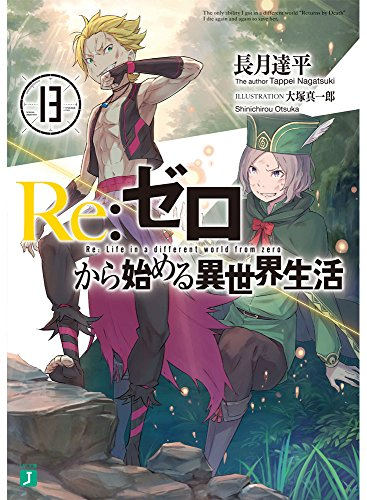 Re:ゼロから始める異世界生活13 (MF文庫J)