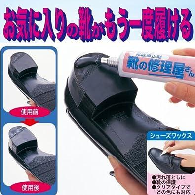 【靴の修理屋さん】補修 靴底修理 靴底 かかと クリーム 革靴