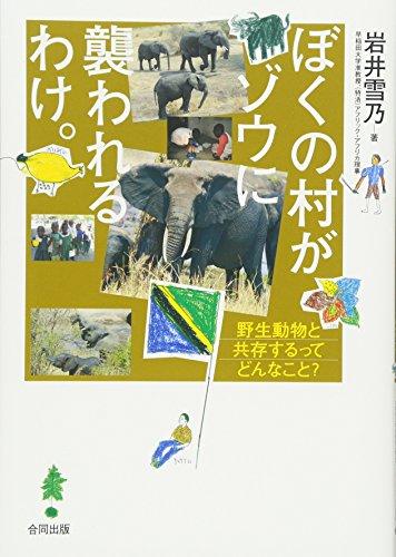 ぼくの村がゾウに襲われるわけ。: 野生動物と共存するってどんなこと?