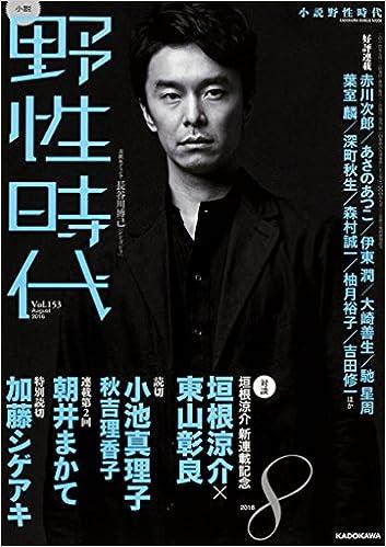 小説 野性時代 第153号 (KADOKAWA文芸MOOK 155) | 小説野性時代編集部 ...