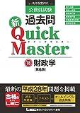 公務員試験 過去問 新クイックマスター 財政学 第6版