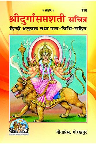 Amazon com: Shri Durga Saptsati Path Vidhi Sahit Anuwad Code 118