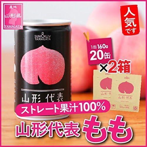 山形代表 ストレ-ト果汁100% もも20缶 (160g)×2箱