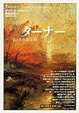 ターナー―色と光の錬金術 (「知の再発見」双書)