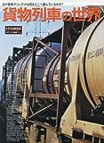 貨物列車の世界 (トラベルムック)