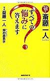 「斎藤一人すべての悩みに答えます」斎藤一人、柴村恵美子