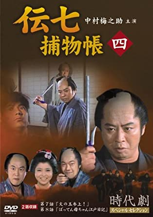 Amazon | 伝七捕物帳 4 [DVD] -T...