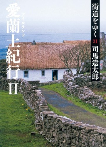 街道をゆく 31 愛蘭土紀行II (朝日文庫)