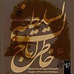 Memories of Taj-o-Saltaneh: Khaterat-e Tajo Saltaneh [Persian Edition] | Taj Saltaneh