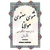 Masnawi: In Farsi with English Translation (Volume 1) (Persian Edition)