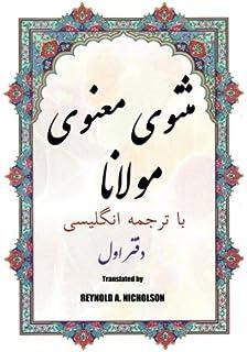 Amazon com: 1001 Persian-English Proverbs: 3rd (third