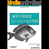 编写可测试的JavaScript代码(异步图书)