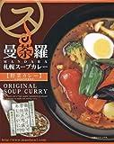 曼荼羅札幌スープカレー 野菜 304g
