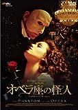 [DVD]オペラ座の怪人 スペシャル・エディション