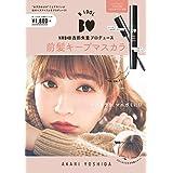 B IDOL NMB48 吉田朱里 プロデュース 前髪キープマスカラ