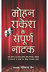 Mohan Rakesh Ke Sampurna Natak (Hindi Edition) Kindle Edition