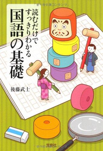 読むだけですっきりわかる国語の基礎 (宝島SUGOI文庫)