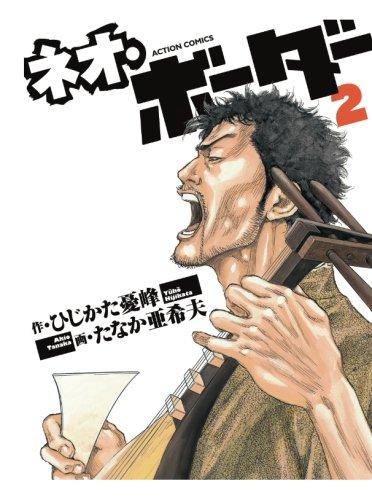 ネオ・ボーダー(2) (漫画アクション)