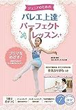 ジュニアのための バレエ上達 パーフェクトレッスン (コツがわかる本!)