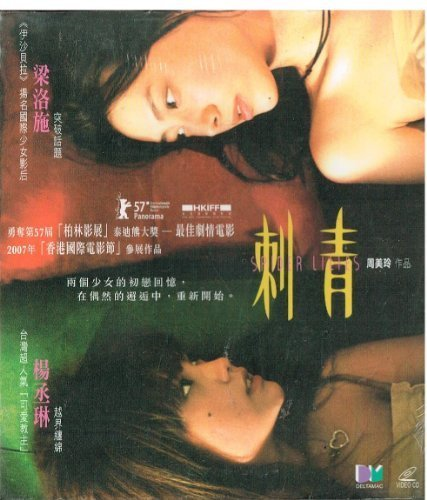 SPIDER LILIES Hong Kong VCD Movies