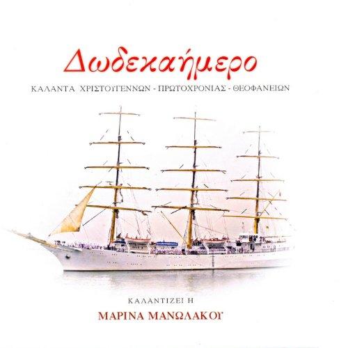 Traditional Greek Christmas - Dodekaimero, Kalanta Hristougennon, Protohronias, Theofanion. Traditional Greek songs for Christmas and New year