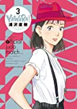 Yawara!: A Fashionable Judo Girl Perfect Edition [3] with DVD
