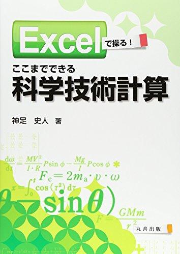 Excelで操る! ここまでできる科学技術計算