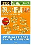 """楽しい群読 入門 (""""群読""""実践シリーズ)"""
