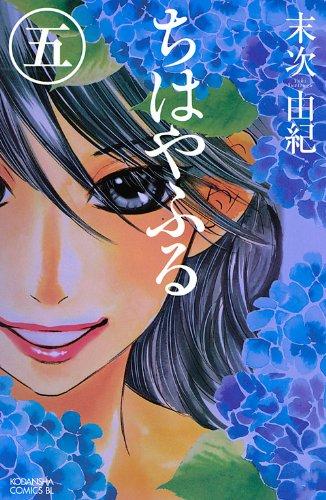 ちはやふる(5) (BE LOVE KC)