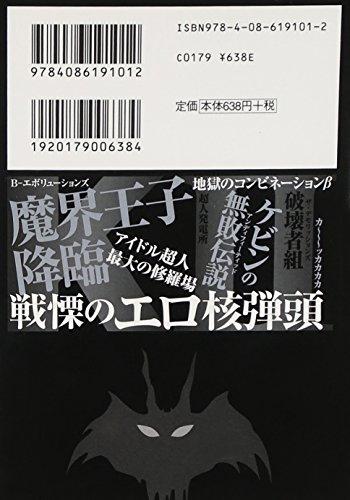 (- Comic version Shueisha Bunko) II 18 Kinnikuman (2010) ISBN: 4086191016 [Japanese Import]